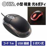小型・軽量/光学式マウス