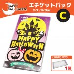 <img class='new_mark_img1' src='https://img.shop-pro.jp/img/new/icons29.gif' style='border:none;display:inline;margin:0px;padding:0px;width:auto;' />ハロウィン エチケットパック【C】 個包装マスク1枚入