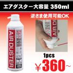 エアダスター(350ml)