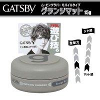 GATSBY グランジマット