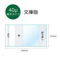 ♯40 コミックカバー・文庫 (100枚)