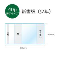 ♯40 コミックカバー・新書[少年](100枚)