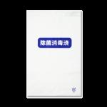 《マイクロホン専用》除菌・消毒済袋[1000枚]