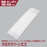 日本製 紙おしぼり