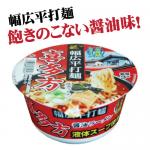 [スナオシ]喜多方醤油ラーメン