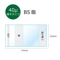♯40 コミックカバー・B5版 (100枚)