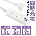 2USB充電ポート付延長タップ(3m/2.4A)