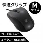 光学式オプティカルマウス[ブラック]Mサイズ