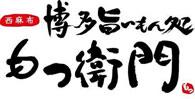 西麻布 もつ衛門  もつ鍋 お取り寄せ通販サイト 東京第1位のもつ鍋!