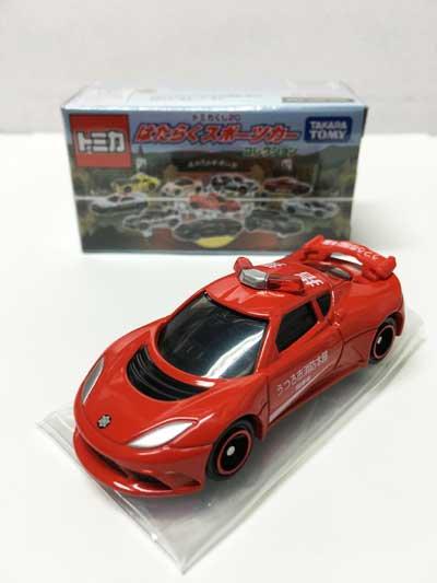 トミカくじ20 はたらくスポーツカーコレクション ロータス エヴォーラGTE うつろ市消防本部 消防指揮車 TMC00846