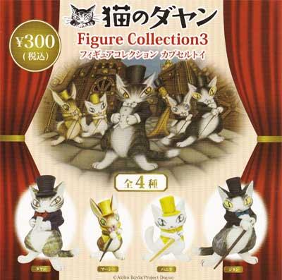 猫のダヤン フィギュアコレクション3 全4種フルセット TC0055