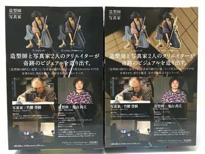 ルパン三世 CREATOR X CREATOR -GOEMON ISHIKAWA- 石川五右衛門2体セット 1枚目