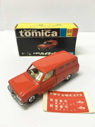 トミカ NO.64 トヨタ ハイラックス 郵便車 黒箱