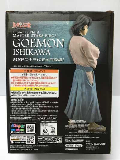 ルパン三世 MASTER STARS PIECE GOEMON ISHIKAWA 石川五ェ門 OPZ0111 1枚目