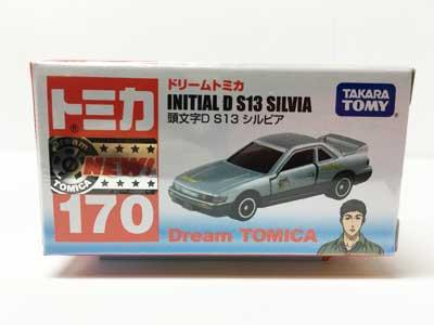 ドリームトミカ  No.170 頭文字D S13 シルビア TMC00257