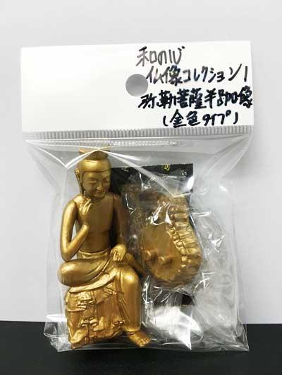 エポック 和の心 仏像コレクション 弥勒菩薩半跏像(金色タイプ)