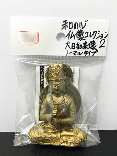 エポック 和の心 仏像コレクション2 大日如来像(金色タイプ)
