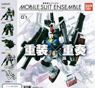 バンダイ 機動戦士ガンダム MOBILE SUIT ENSEMBLE 01 全5種フルセット GU0037 アンサンブル