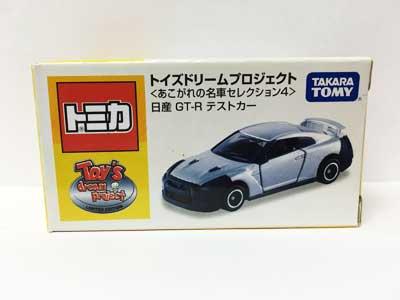 トイズドリームプロジェクト <あこがれの名車セレクション4> 日産 GT-R テストカー TMC00482