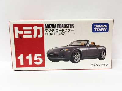 トミカ NO.115 マツダ ロードスター(中国製)