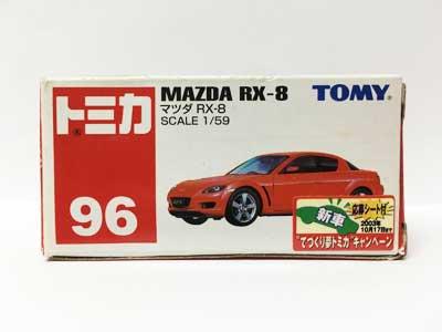 トミカ NO.96 マツダ RX-8(中国製)