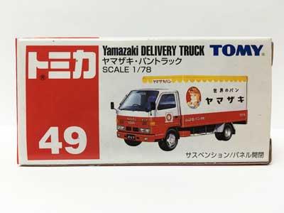トミカ 49 ヤマザキ・パントラック(中国製)