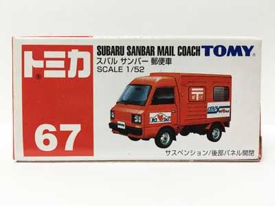 トミカ 67 スバル サンバー 郵便車(中国製) TMC00406