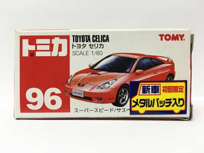 トミカ NO.96 トヨタ セリカ(中国製)