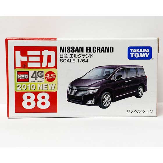 トミカ 88 日産 エルグランド(新車シール付) TMC00857