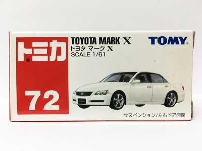 トミカ NO.72 トヨタ マークX(中国製)