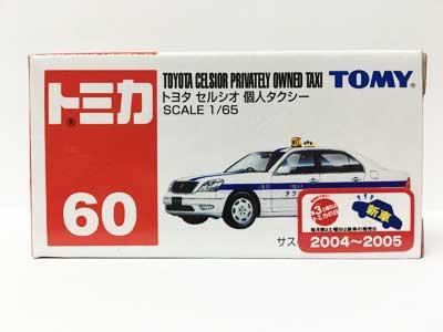 トミカ NO.60 トヨタ セルシオ 個人タクシー(中国製)