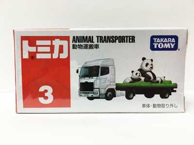 トミカ 3 動物運搬車