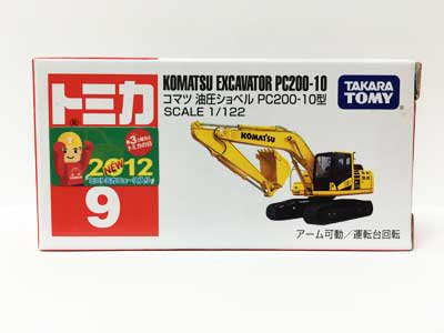 トミカ 9 コマツ 油圧ショベル PC200-10型