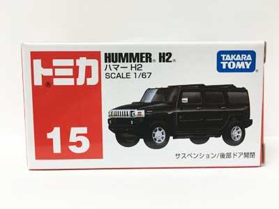 トミカ 15 ハマー H2