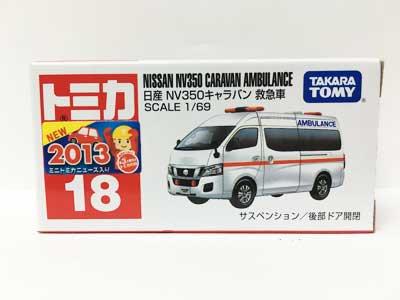 トミカ 18 日産 NV350キャラバン 救急車