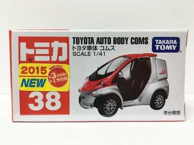 トミカ 38 トヨタ車体 コムス(新車シール付) TMC00795