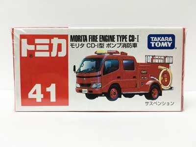 トミカ 41 モリタ CD-I型 ポンプ消防車
