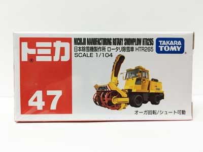 トミカ 47 日本除雪機製作所 ロータリ除雪車 HTR265