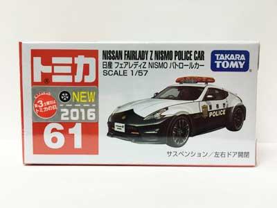トミカ 61 日産 フェアレディZ NISMO パトロールカー