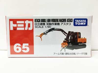 トミカ 65 日立建機 双腕作業機 アスタコ