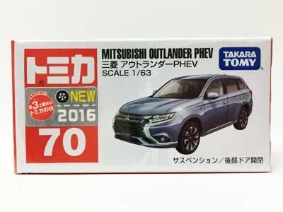 トミカ 70 三菱 アウトランダーPHEV(新車シール付き) TMC00665