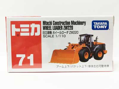 トミカ 71 日立建機 ホイールローダ ZW220