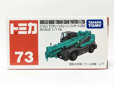 トミカ 73 コベルコ ラフテレーンクレーン パンサーX 250