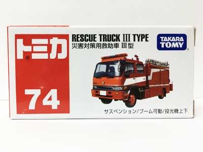 トミカ 74 災害対策用救助車 III型 TMC00701
