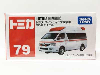 トミカ 79 トヨタ ハイメディック救急車