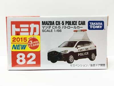 トミカ 82 マツダ CX-5 パトロールカー(新車シール付) TMC00794