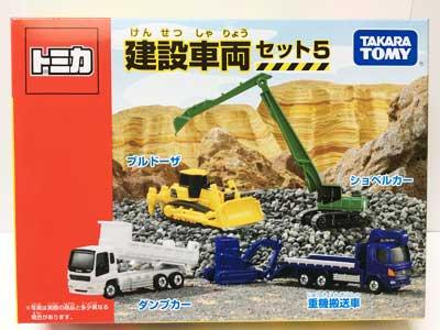 タカラトミー トミカギフト 建設車両セット5 TMC00567