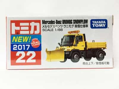 トミカ 22 メルセデスベンツ ウニモグ 除雪仕様車(新車シール付) TMC00671