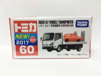 トミカ 60 いすゞ エルフ 車両運搬車 初回特別仕様 TMC00263