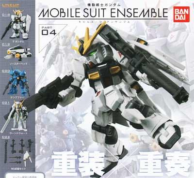 バンダイ 機動戦士ガンダム MOBILE SUIT ENSEMBLE 04 全5種フルセット モビルスーツ アンサンブル GU0001